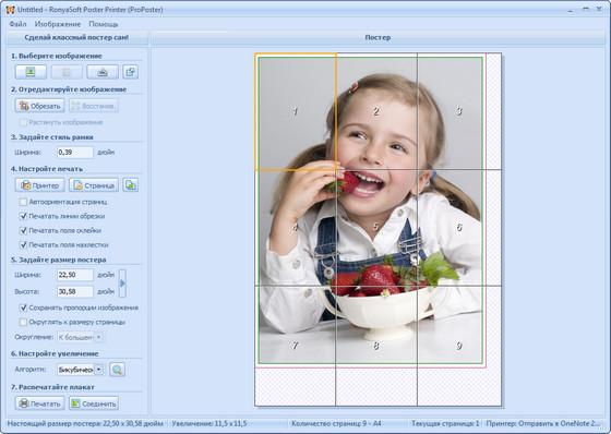 Программу эффектов для фотошопа