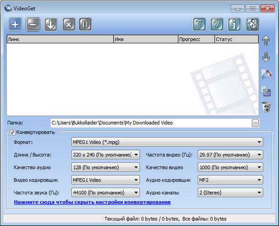 скачать программу для скачки с интернета видео - фото 7