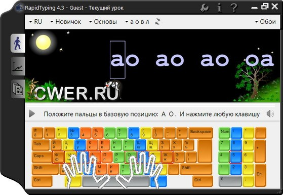 Rapid Typing Tutor 4.3
