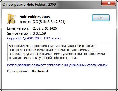 Программу hide folders для windows 7