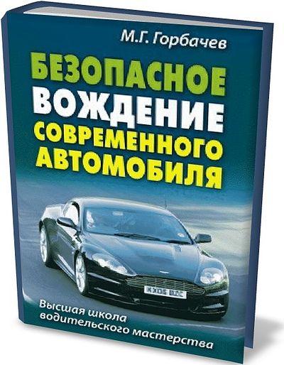 Энциклопедия безопасного вождения в экстремальных условиях
