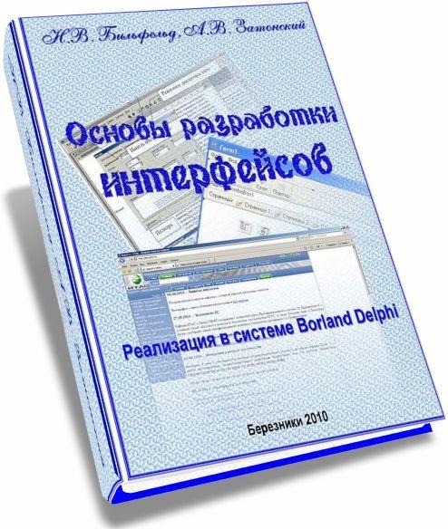 Delphi в и программах pdf играх примерах
