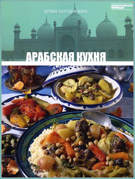 Арабская женщина на кухне видео фото 569-392