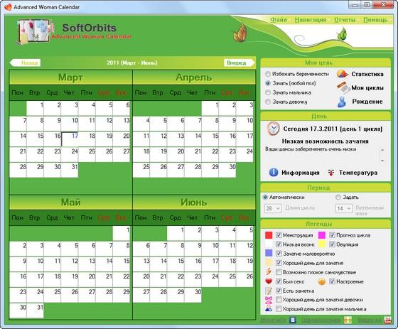 Женский календарь: скачать бесплатно программу женский календарь.