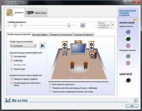 скачать реалтек аудио драйвер для виндовс 7 64 бит с официального сайта - фото 8