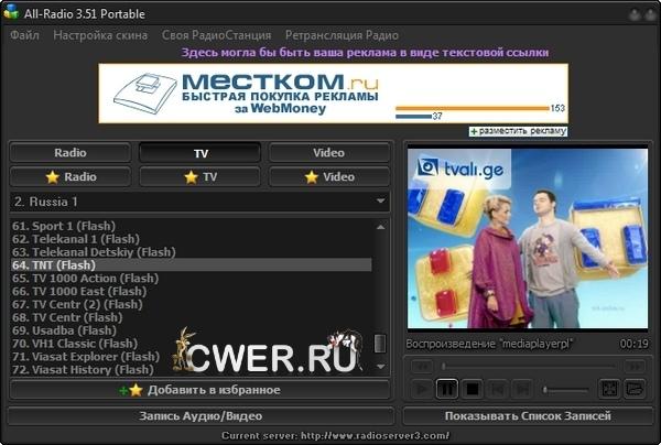 Програмку для просмотра в вебе видео