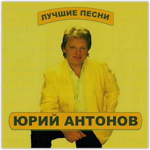 http://cwer.ru/media/files/u71114/1102/AntonovBest3CD.jpg