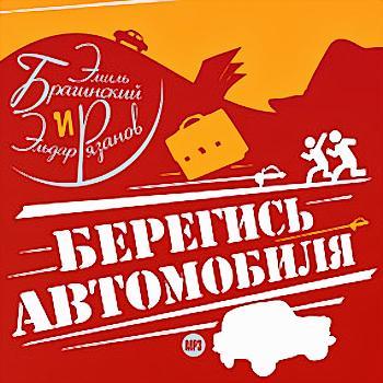 Эмиль Брагинский, Эльдар Рязанов. Берегись автомобиля