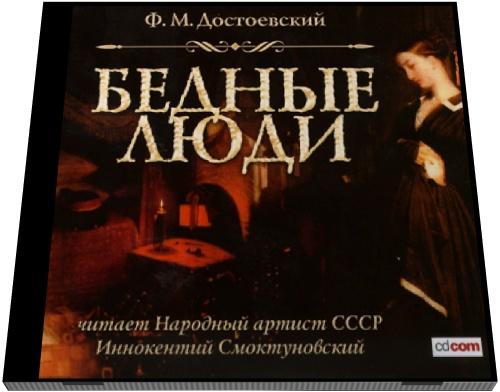 Читать очень приятно бог на русском языке