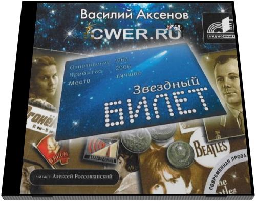 Аксенов Звездный Билет