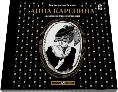 Лев Николаевич Толстой. Анна Каренина
