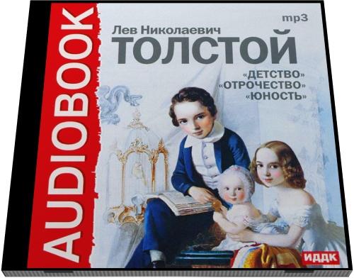 Толстой Детство PDF скачать