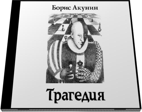 Борис Акунин. Гамлет. Зеркало Сен-Жермена