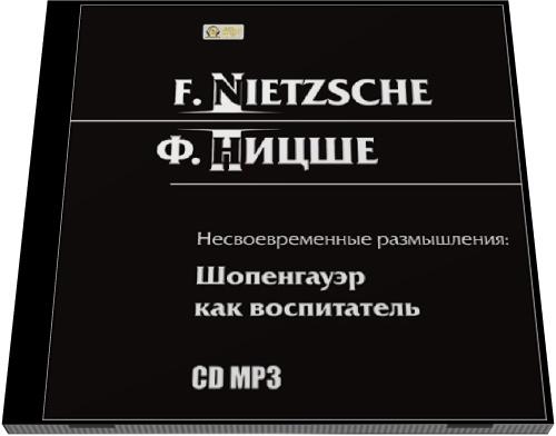 Фридрих Ницше. Несвоевременные размышления: Шопенгауэр как воспитатель