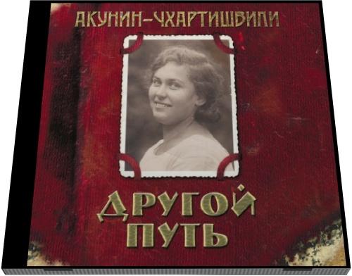 Борис Акунин-Чхартишвили. Другой путь