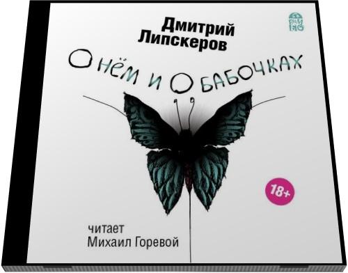 Дмитрий Липскеров. О нем и о бабочках