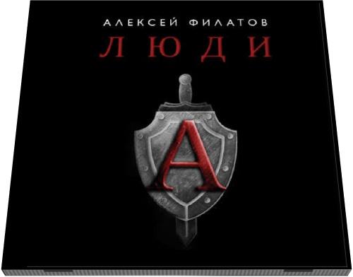 Алексей Филатов. Люди «А»