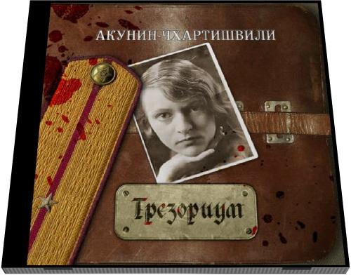 Борис Акунин-Чхартишвили. Трезориум