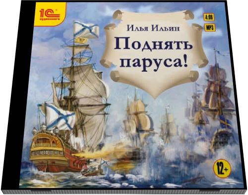 Илья Ильин. Поднять паруса!