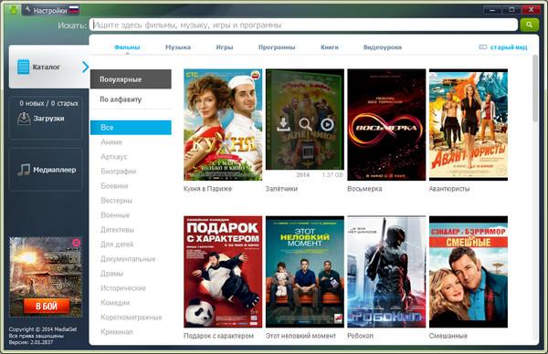 Mediaget portable torrent