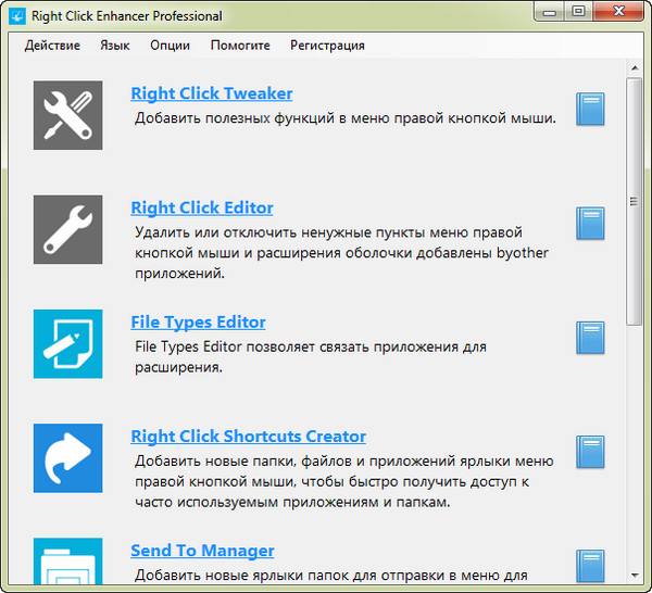 Right Click Enhancer Professional 4