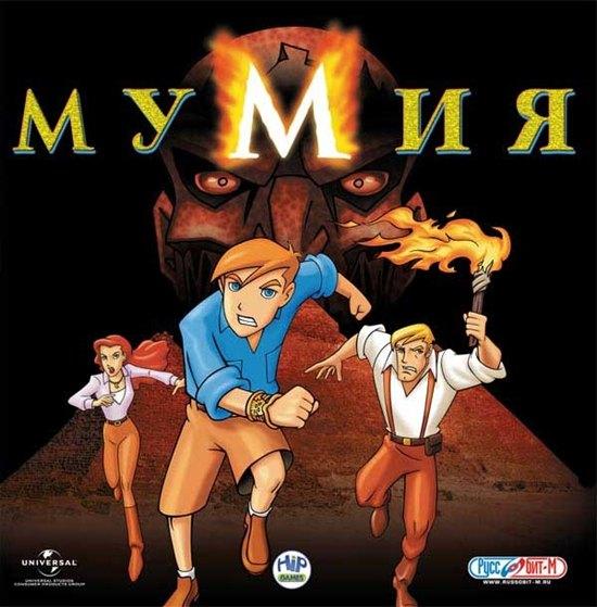 Мумия кино иркутск