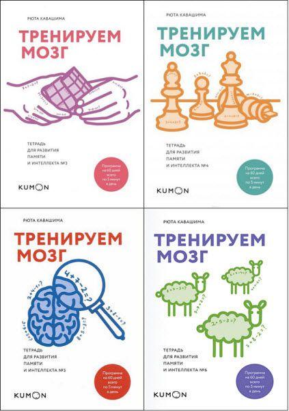 Рюта Кавашима. Тренируем мозг. Тетрадь с целью развития памяти равным образом интеллекта. Сборник книг