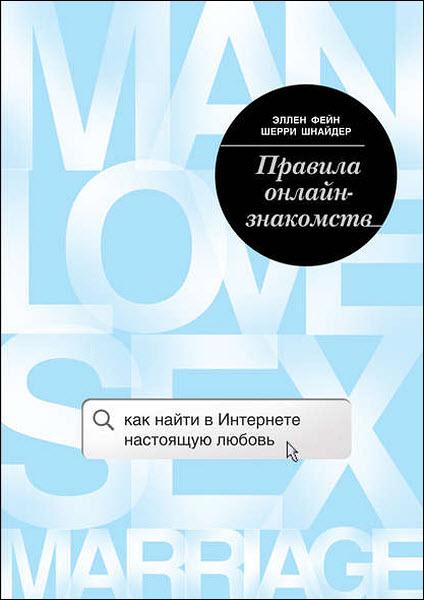 книга громовой знакомство в интернете