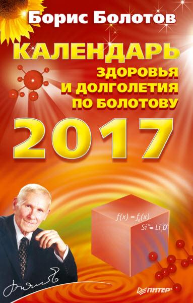 Календарь бухгалтера на 2017 год сроки сдачи отчетности в статистику