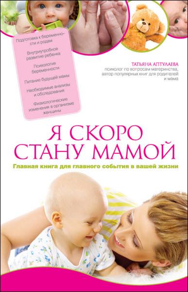 Скачать Я скоро стану мамой. Главная книга для главного события в вашей жизни