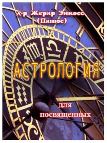 Астрология взаимоотношений любовь