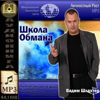 Вадим Шлахтер Жесткая Книга Приёмов