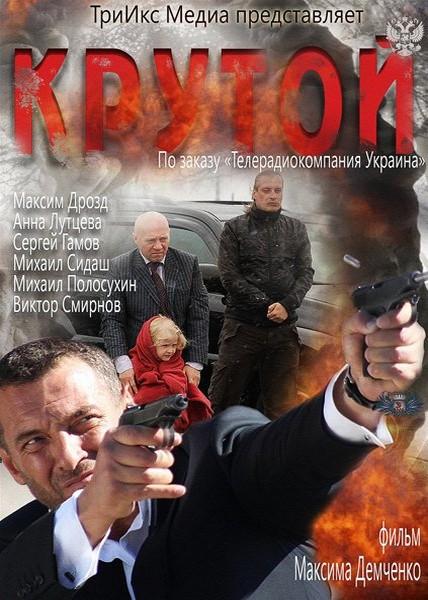 новинка самые крутые русские боевики сериалы