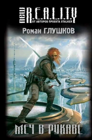 Глушков Роман Скачать Торрент - фото 6