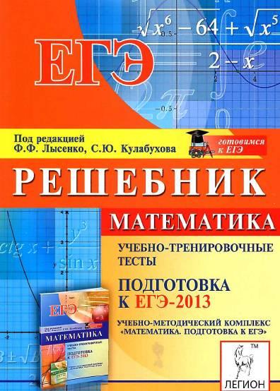Решебник егэ 2013 лысенко