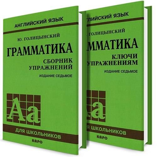 ГДЗ по Английскому языку за 5-9 класс Голицынский