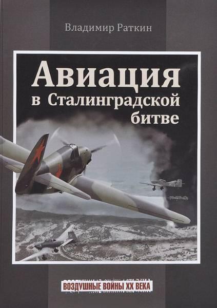 Авиационные материалы справочник в 9 томах