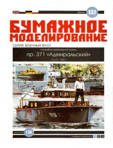 Бумажное моделирование. Выпуск 037. Служебно-разъездной катер пр. 021