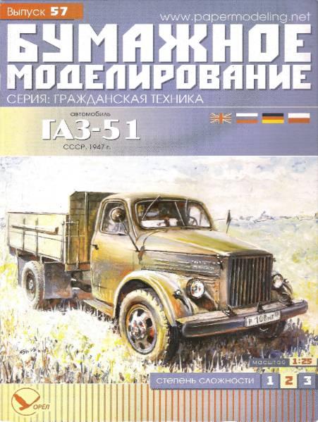 Бумажное моделирование. Выпуск 07. Автомобиль ГАЗ-51