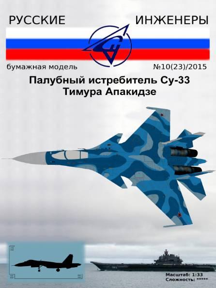 Русские инженеры №23 (2015). Палубный стравщик Су-33