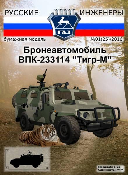 Русские инженеры №25 (2016). Бронеавтомобиль ВПК-233114