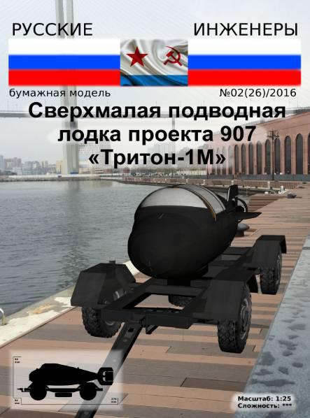 Русские инженеры №26 (2016). Сверхмалая подводная челнок проекта 007