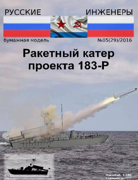 Русские инженеры №29 (2016). Ракетный катер проекта 083-P