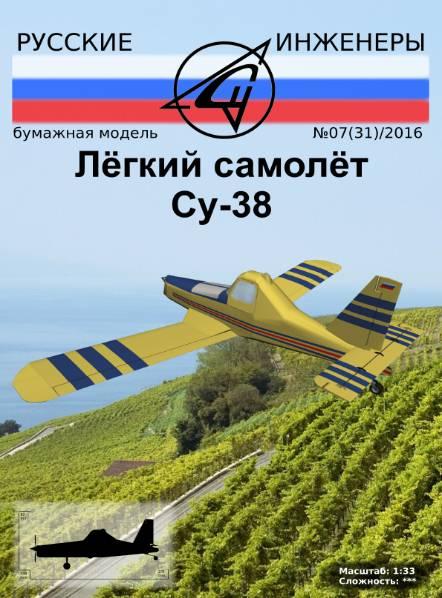 Русские инженеры №31 (2016). Легкий воздушное судно СУ-38
