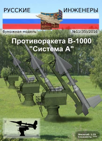 Русские инженеры №35 (2016). Противоракета В-1000