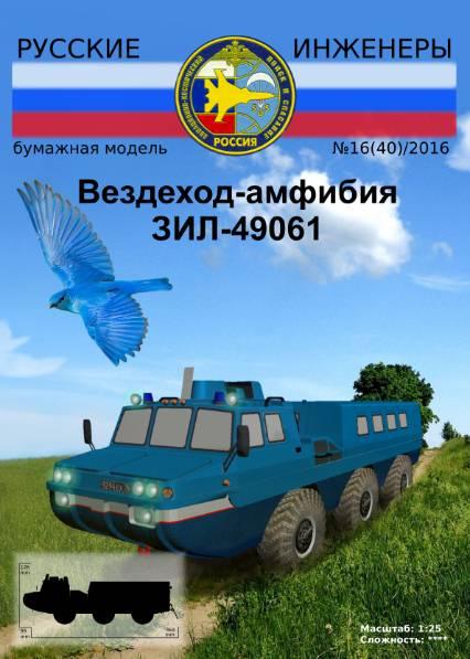 Русские инженеры №40 (2016). Вездеход-амфибия ЗИЛ-49061