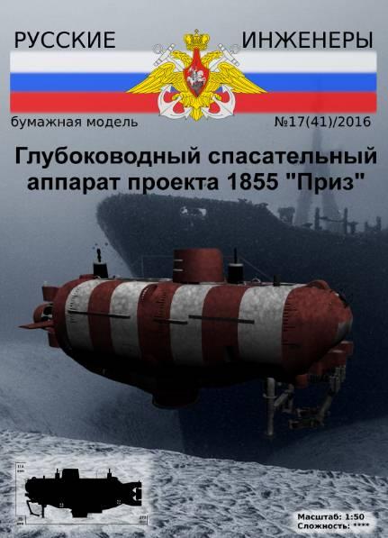 Русские инженеры №41 (2016). Глубоководный спасательный установка проекта 0855
