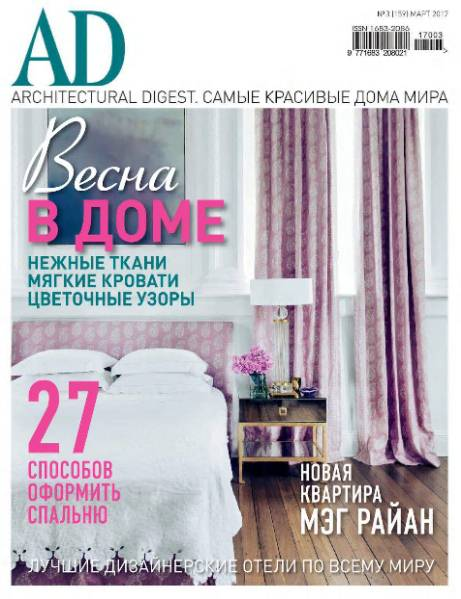 AD / Architectural Digest №3 (март 2017) Россия