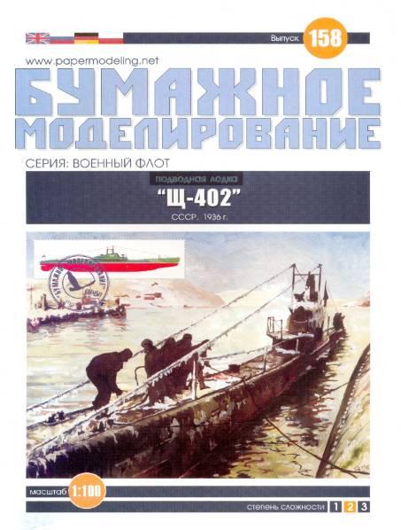 Бумажное моделирование. Выпуск 058. Подводная челн