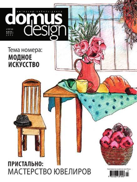 Журнал domus design за год